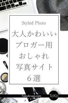 大人かわいい ブロガー用 おしゃれ 写真素材サイト 6選。海外の女性ブロガーさんがよく使っている写真素材サイトを紹介します。オシャレな写真をつかうだけでブログの雰囲気もちょっとアップしますよ! Pop Design, Layout Design, Digital Art Beginner, Logos Retro, Adobe Illustrator, Something To Remember, Japanese Words, Business Design, Editorial Design