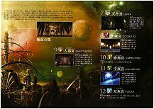 Saint Seiya: Legend Of Sanctuary ..  Fotos do artbook vendido nos cinemas japoneses
