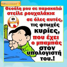 Funny Cartoons, Funny Jokes, Funny Greek Quotes, Photo Quotes, Good Morning Quotes, Funny Photos, Picture Video, Laughter, Haha