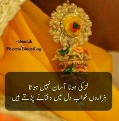 Hadith Quotes, Urdu Quotes, Islamic Quotes, Quotations, Qoutes, Woman Quotes, Life Quotes, Dulhan Mehndi Designs, Best Urdu Poetry Images