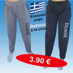 c61d98ea7c7 Παιδικό παντελόνι φόρμας βαμβακερό Ελληνικής ραφής Μεγέθη 6-14 ετών.