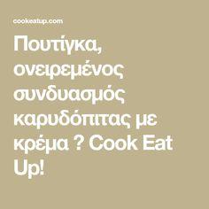 Πουτίγκα, ονειρεμένος συνδυασμός καρυδόπιτας με κρέμα ⋆ Cook Eat Up! Food And Drink, Math Equations, Eat, Cooking, Desserts, Desktop, Kitchen, Tailgate Desserts, Deserts