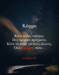 Οι συμπεριφορές επιστρεφονται. . . . . . . Greece Quotes, Best Quotes, Love Quotes, Motivational Quotes, Inspirational Quotes, Big Words, My Philosophy, Story Of My Life, Way Of Life