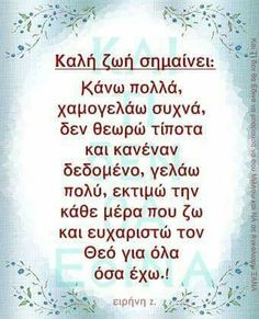 Αυτό!!!!!! Advice Quotes, Book Quotes, Life Quotes, Motivational Quotes, Inspirational Quotes, Human Behavior, Greek Quotes, Life Motivation, Christian Faith
