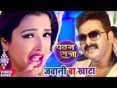 "#Mp3 #Download #Mp3Download #Mp3Song  #Movie :Pawan Raja, Song :Bol Na Ae Jhabari. #Singer : #Pawansingh & Indu Sonali, #Lyrics :Ajit Mandal. #MusicDirector :Avinash Jha""Ghunghroo"". #Bhojpuri #BhojpuriSong  #BhojpuriVideoSong #bhojpurivideo #BhojpuriBeat  #NewSong #Bhojpuri2017 #mp4 #bhojpurimovie #NewVideoSong #MovieSong #BhojpuriCinema #Film #Cinema"