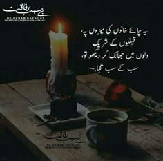 Chai Quotes, Wise Quotes, Urdu Quotes, Poetry Books, Poetry Quotes, Urdu Poetry, Lab, My Life My Rules, Unspoken Words