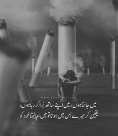 Image Poetry, Poetry Pic, Love Quotes Poetry, Mixed Feelings Quotes, Love Poetry Urdu, Poetry Feelings, Poetry Books, Urdu Quotes Images, Best Urdu Poetry Images