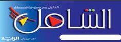 وظائف بجريدة الدليل الشامل قطر الاربعاء 28-05-2014