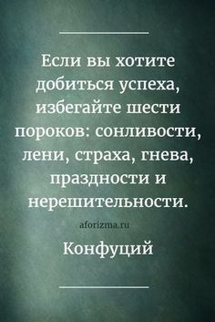 Do not miss the new pins …… – Nicewords The Words, Cool Words, Wise Quotes, Inspirational Quotes, Russian Quotes, Life Rules, Study Motivation, Self Development, Quotations