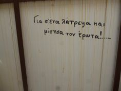 ΕΡΩΤΑΣ!!!!!!!!!!!!!!!!!!!!! Greek Love Quotes, Street Quotes, True Words, Philosophy, Sayings, Reading, Wall, Lyrics, Word Reading