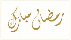 Lettering to wish happy Ramadan to all muslims: Ramadan Moubarak! Design: Thierry Fétiveau