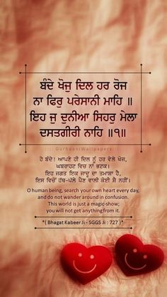 Sikh Quotes, Gurbani Quotes, Indian Quotes, Punjabi Quotes, Money Quotes, Truth Quotes, Wisdom Quotes, Guru Granth Sahib Quotes, Sri Guru Granth Sahib