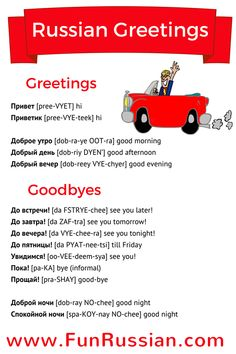 Video Lesson: Russian greetings and goodbyes. Learn more on www.FunRussian.com