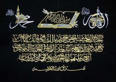 Surat Alfatiha Embroidery on Black Velvet Cloth 50 X 70 Cm # 007 [007] - $24.99 : Islamicartworks, Islamic art , Islamic Collectibles Online Shopping