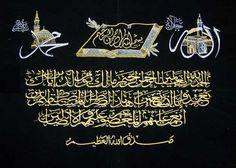 Surat Alfatiha Embroidery on Black Velvet Cloth 50 X 70 Cm # 007 [007] - $24.99 : Islamicartworks, Islamic art , Islamic Collectibles Online Shopping