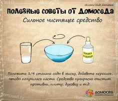 Чистящее средство из соды и перекиси водорода