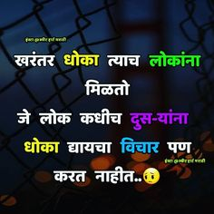 64 Best Sk Broken Images Marathi Quotes Friendship Marathi Status