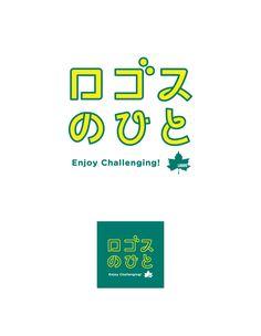 Typography Logo, Typography Poster, Graphic Design Typography, Logos, Web Design, Logo Design, Type Design, Japanese Packaging, Japan Logo