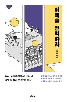 "[알라딘] ""좋은 책을 고르는 방법, 알라딘"" Sketch Design, Layout Design, Book Cover Design, Book Design, Leaflet Layout, Book Layout, Print Layout, Japanese Design, Banner Design"