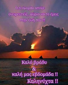 Good Night, Good Morning, Greek Quotes, Day, Movie Posters, Paracord, Google, Decor, Pictures