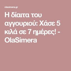 Η δίαιτα του αγγουριού: Χάσε 5 κιλά σε 7 ημέρες! - OlaSimera