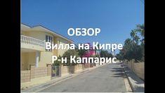 Обзор виллы на Кипре. Район города Протарас - Каппарис