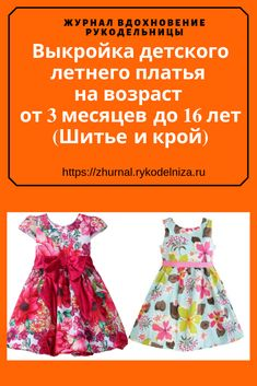 Little Girl Dresses, Little Girls, Girls Dresses, Summer Dresses, Sewing For Kids, Baby Dress, Model, Pattern, Fashion