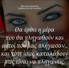 31.3.16 Greek Quotes, Emotional Abuse, Great Words, True Words, Deep Thoughts, Life Is Good, Best Quotes, The Cure, Feelings