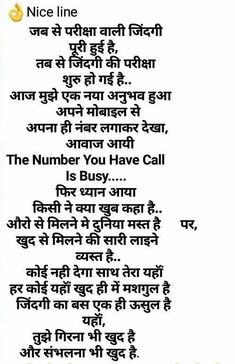 48218210 Pin by Śhivam Keshari on Marathi quotes Morning Prayer Quotes, Hindi Good Morning Quotes, Morning Inspirational Quotes, Inspirational Quotes Pictures, Hindi Quotes Images, Hindi Quotes On Life, Life Lesson Quotes, Qoutes, Good Thoughts Quotes