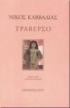 ΤΡΑΒΕΡΣΟ His Travel, Book Lists, Ebook Pdf, Poems, Greek, Link, Poetry, Verses, Reading Lists