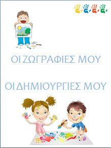 Διαχωριστικά-γνωστικά αντικείμενα για τους φακέλους στο νηπιαγωγείο 1st Day, Back To School, Kindergarten, Crafts For Kids, Classroom, Education, Cover, Kinder Garden, Crafts For Toddlers