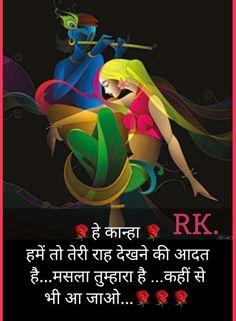 Jai Shree Krishna, Radhe Krishna, Radha Krishna Love Quotes, Favours, Hare, Love Story, Qoutes, Thoughts, Facebook