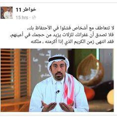 خواطر- احمد الشقيري