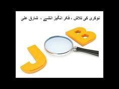 نوکری کی تلاش ، فکر انگیز انشے ، شارق علی FINDING JOB, THOUGHT-PROVOKING...