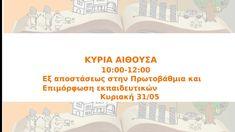 Κυριακή 31/05 10:00-12:00  Εξ αποστάσεως στην Πρωτοβάθμια και Επιμόρφωση...