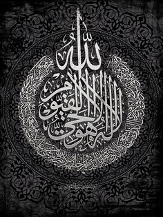 DesertRose///Al-Baqarah 2, 255 (Ayat alKursi) by Baraja19 on @DeviantArt