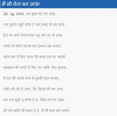 Funny Hindi Poem on Indian Politicia's