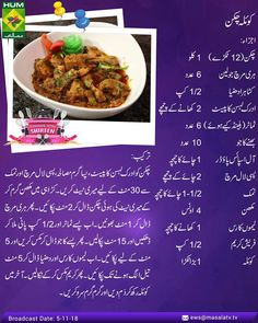 Masala TV is Pakistan's Cooking Channel. Learn to Cook quick and easy BBQ, International Cuisine, Desserts, Fast Food recipes,Cooking tips & More. Chicken Recipe In Urdu, Urdu Recipe, Pakistani Chicken Recipes, Indian Food Recipes, Karahi Recipe, Masala Tv Recipe, Cooking Recipes In Urdu, Cooking For Beginners, Ramadan Recipes