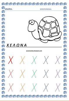 Φύλλα εργασίας - Αλφάβητο Preschool Worksheets, Preschool Activities, Greek Language, Learn To Read, School Projects, Educational Toys, Special Education, Crafts For Kids, Letters