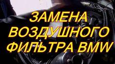 ЗАМЕНА ВОЗДУШНОГО ФИЛЬТРА / БМВ Е46