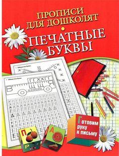 Мобильный LiveInternet Прописи для дошколят. Печатные буквы. | Чудетство - Копилка педагогических идей |
