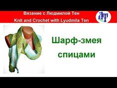 По Вашим просьбам:Шарф змея в технике энтерлак АСМР - YouTube