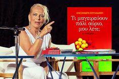 Οι εκδόσεις Επίκεντροπαρουσιάζουν το βιβλίο της Αλεξάνδρας Σουλαδάκη,«Τι μαγειρεύουν πάλι αύριο, μου λέτε; Η συνέχεια…».