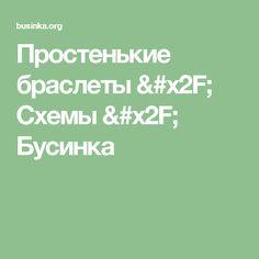 Простенькие браслеты / Схемы / Бусинка