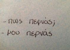 Μου περνάς... Μου πέρασες..... Greek Quotes, True Words, Me Quotes, Tattoo Quotes, Messages, Feelings, Poetry, Notes, Strong