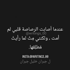 Image may contain: text Arabic Words, Arabic Quotes, Diy Bookmarks, Poems, Life Quotes, Positivity, Writing, Motivation, Feelings