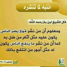 Pin By Abeer Seliman On شيباني Islamic Quotes Words Islam