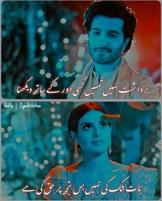 Adeefa 💞💖💞 Love Romantic Poetry, Insta Me, Urdu Poetry, Movie Posters, Movies, Instagram, Films, Film Poster, Cinema