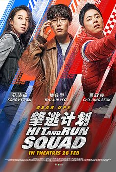 Cho Jung Seok, Ryu Jun Yeol, Korean Drama Movies, Movie List, Kdrama, Squad, Japanese, Running, Movie Posters