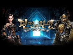 Don`t stop dungeon 던전엔 환생 방치형 RPG게임 android game first look gameplay esp...